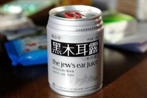 Ear Juice